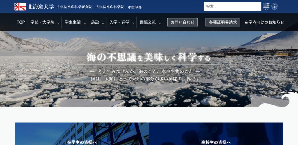 【北海道大学】水産学部の評判とリアルな就職先
