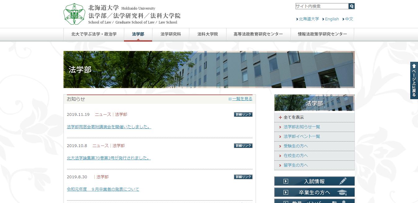 【北海道大学】法学部の評判とリアルな就職先
