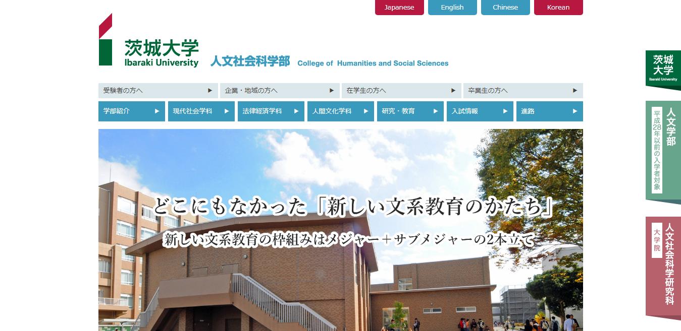 【茨城大学】人文社会科学部の評判とリアルな就職先