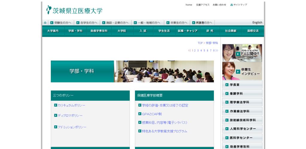 【茨城県立医療大学】保健医療学部の評判とリアルな就職先