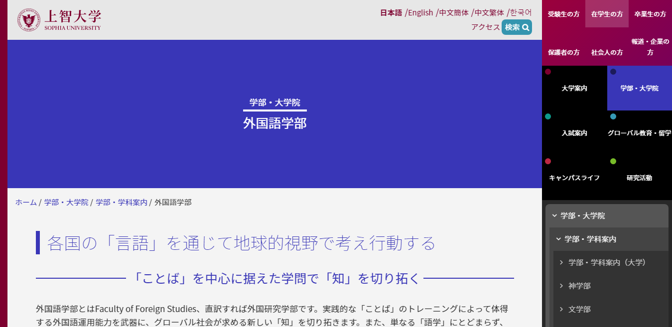 【上智大学】外国語学部の評判とリアルな就職先
