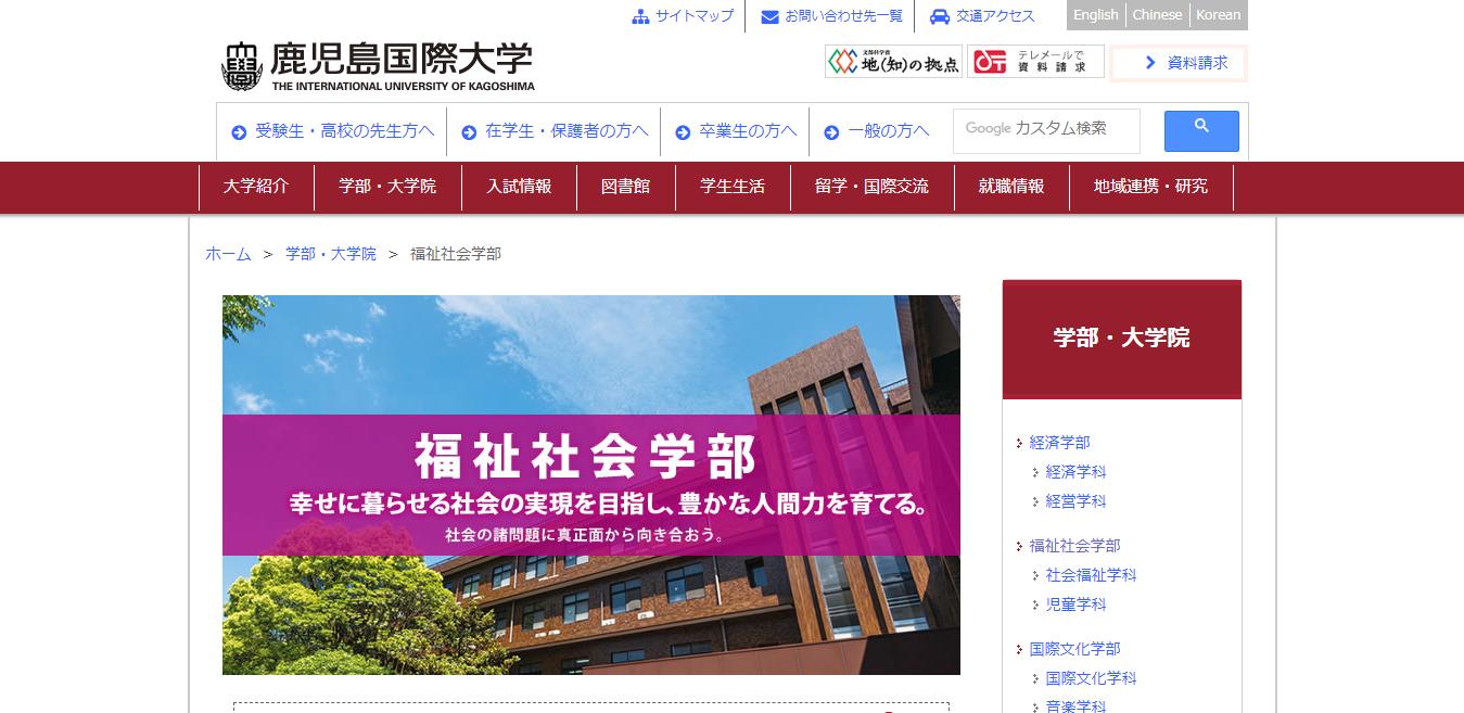 【東北生活文化大学】家政学部の評判とリアルな就職先