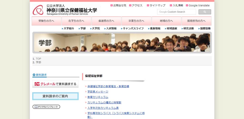 【神奈川県立保健福祉大学】保健福祉学部の評判とリアルな就職先