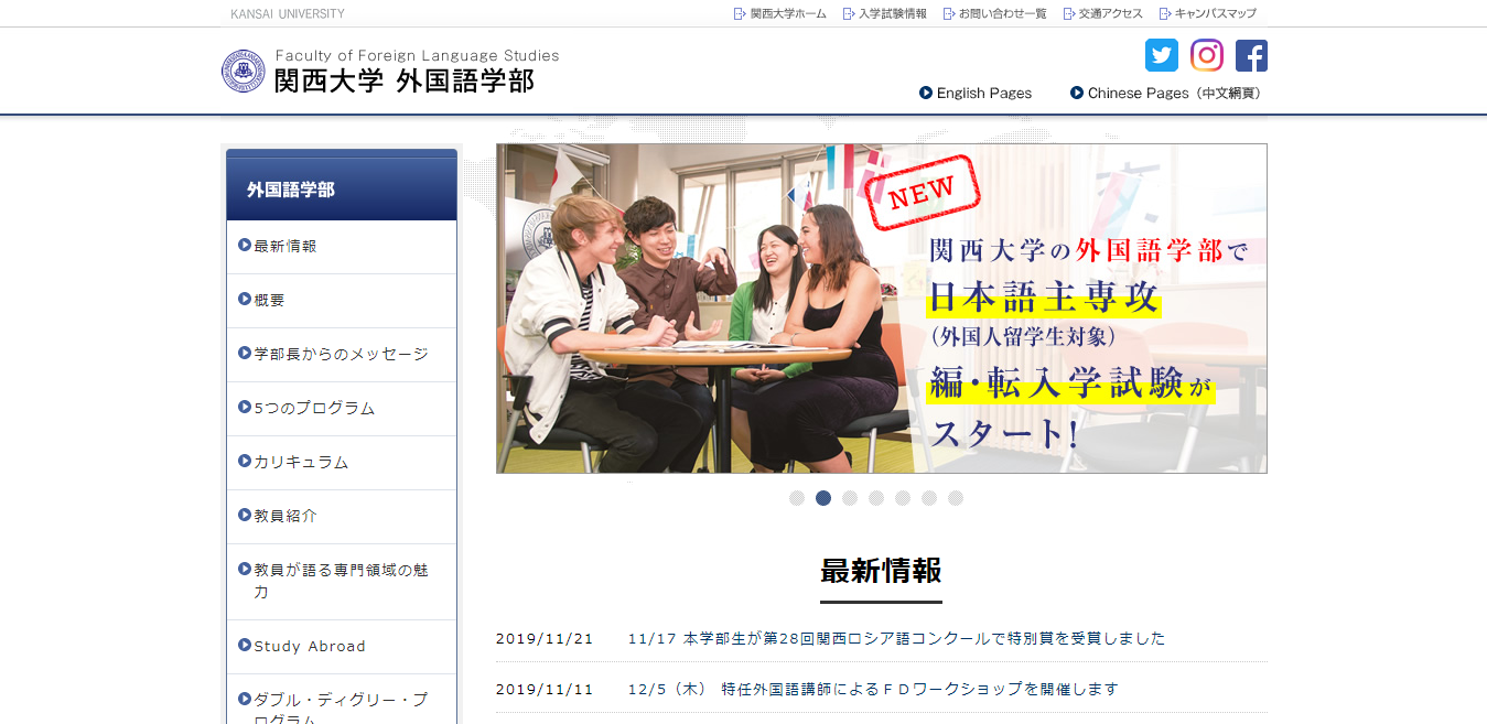 【関西大学】外国語学部の評判とリアルな就職先