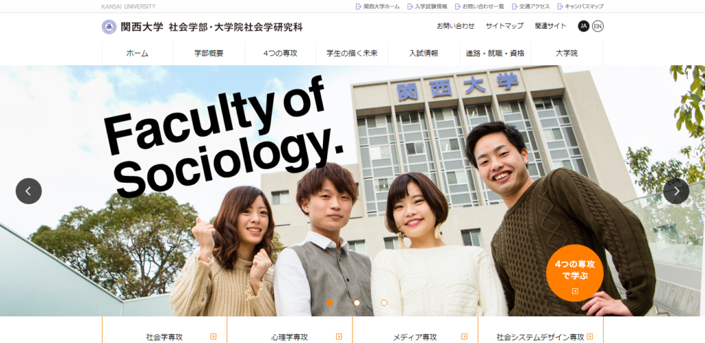 【関西大学】社会学部の評判とリアルな就職先