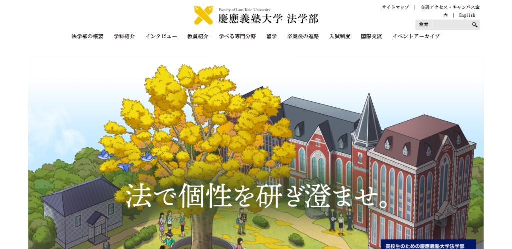 【慶應義塾大学】法学部の評判とリアルな就職先