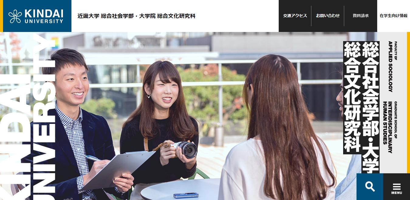 【近畿大学】総合社会学部の評判とリアルな就職先