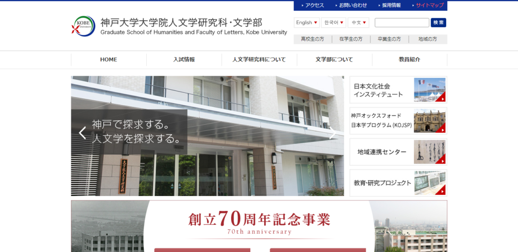 【神戸大学】文学部の評判とリアルな就職先