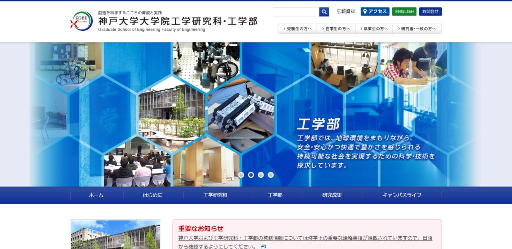 【神戸大学】工学部の評判とリアルな就職先