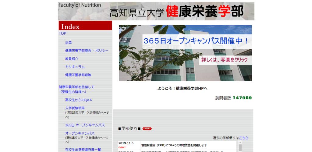 【高知県立大学】健康栄養学部の評判とリアルな就職先