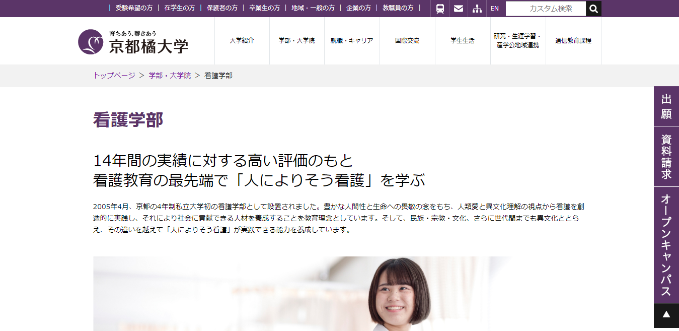 【京都橘大学】看護学部の評判とリアルな就職先