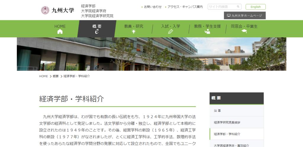 【九州大学】経済学部の評判とリアルな就職先