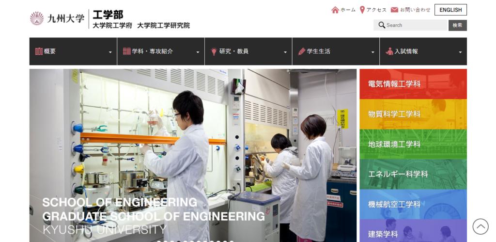【九州大学】工学部の評判とリアルな就職先