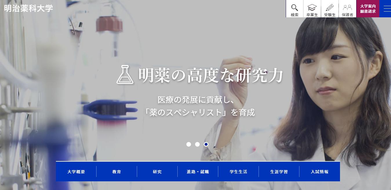 【東京成徳大学】応用心理学部の評判とリアルな就職先
