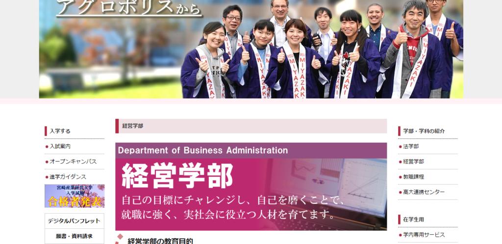 【宮崎産業経営大学】経営学部の評判とリアルな就職先