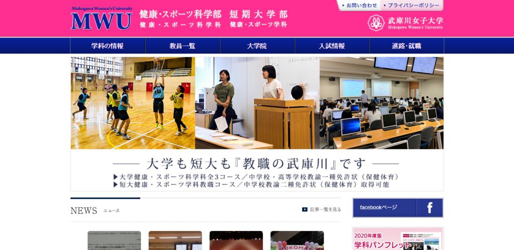 【武庫川女子大学】健康・スポーツ科学部の評判とリアルな就職先