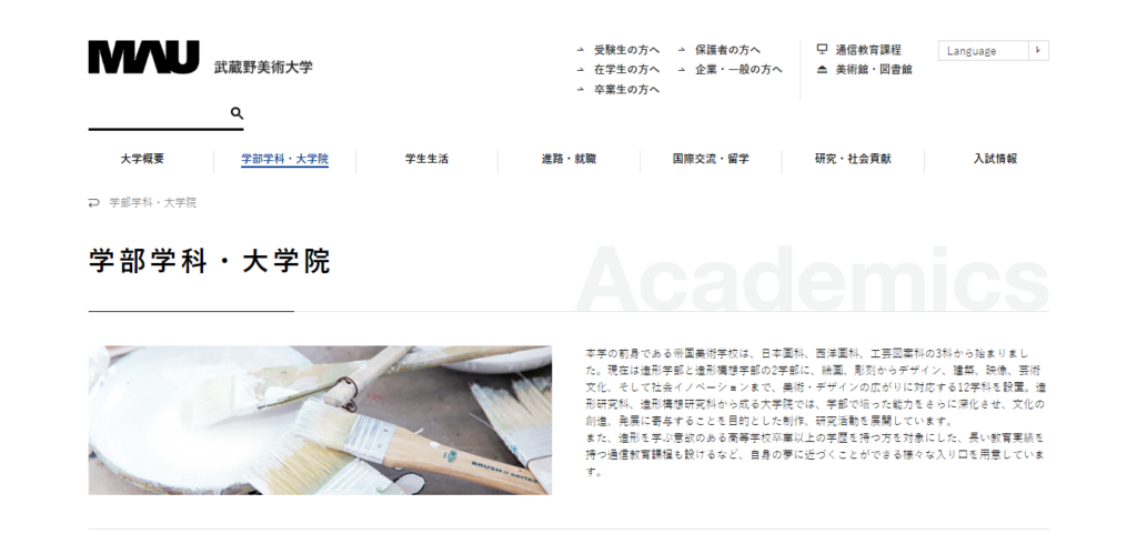 【武蔵野美術大学】造形学部の評判とリアルな就職先