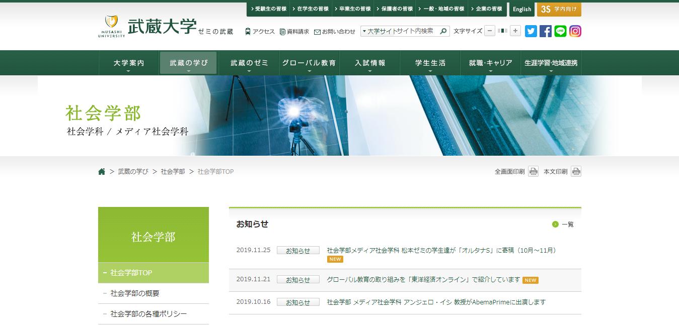 【武蔵大学】社会学部の評判とリアルな就職先