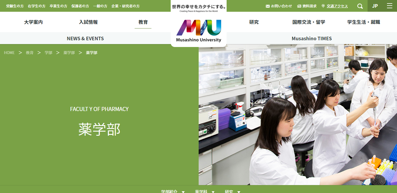 【武蔵野大学】薬学部の評判とリアルな就職先