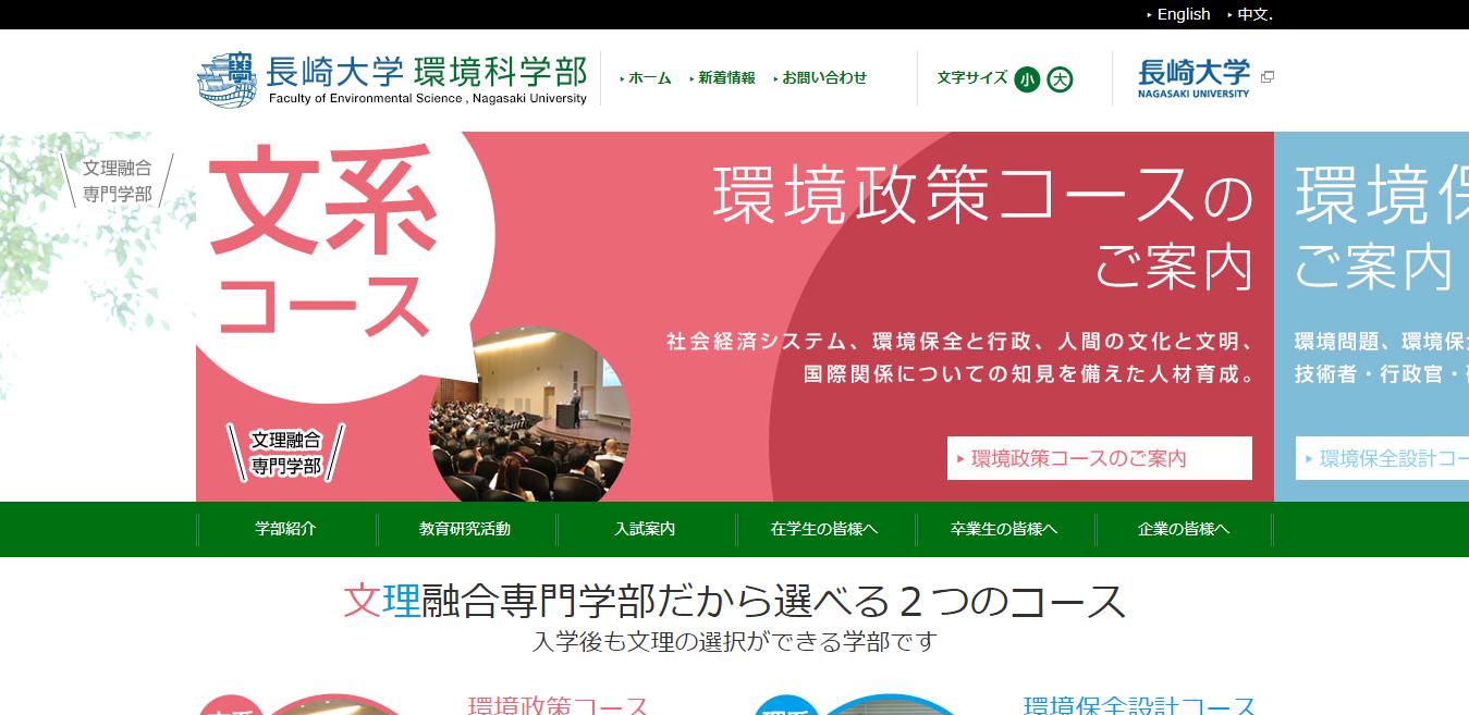 【長崎大学】環境科学部の評判とリアルな就職先