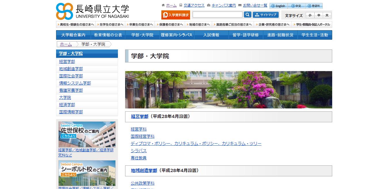 【長崎県立大学】経済学部の評判とリアルな就職先