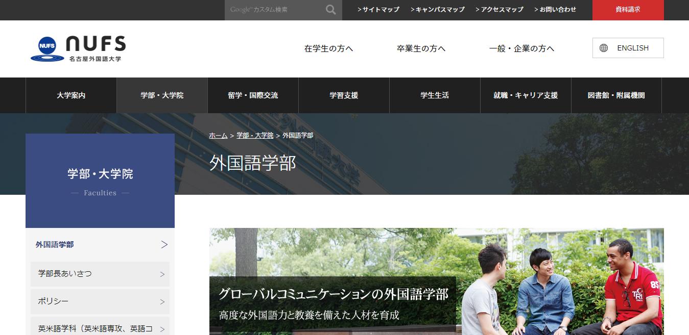 【名古屋外国語大学】外国語学部の評判とリアルな就職先
