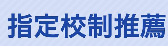 奈良大学の指定校推薦について【面接内容や志望理由書の例文】