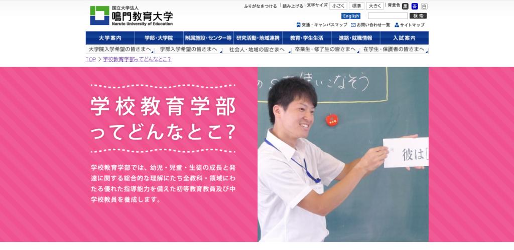 【鳴門教育大学】学校教育学部の評判とリアルな就職先