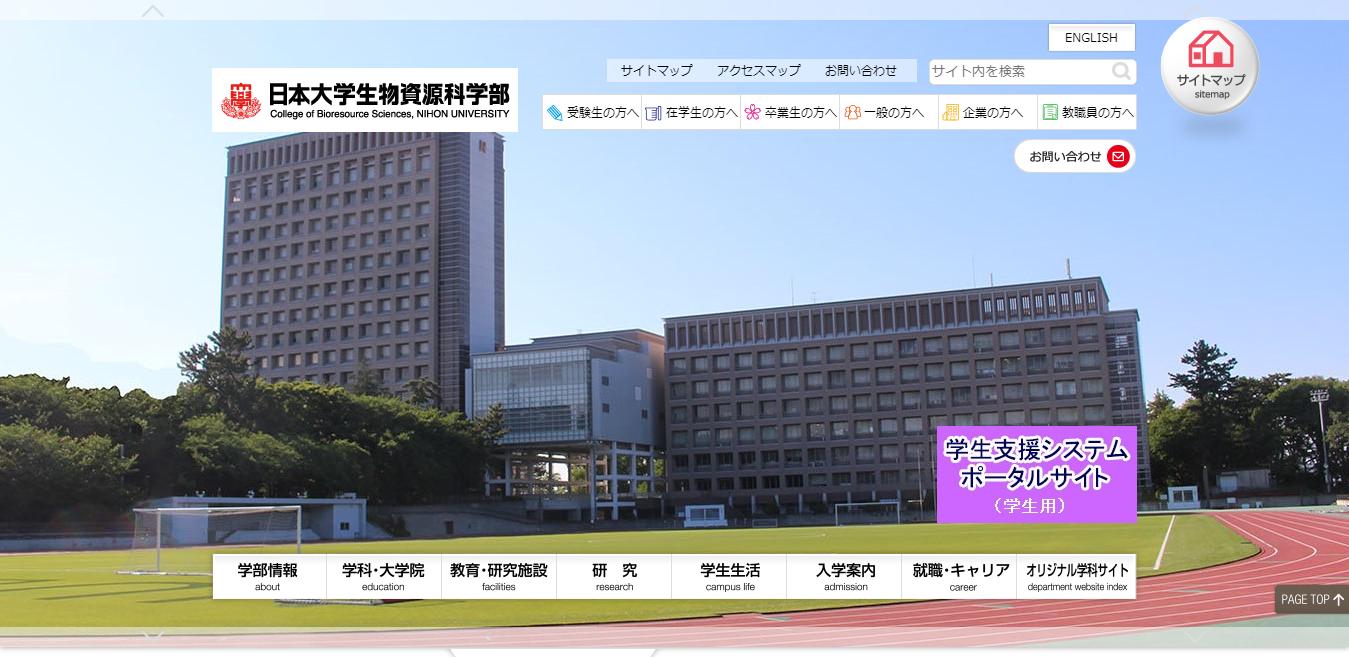 【日本大学】生物資源科学部の評判とリアルな就職先