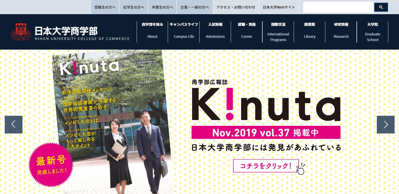 【日本大学】商学部の評判とリアルな就職先