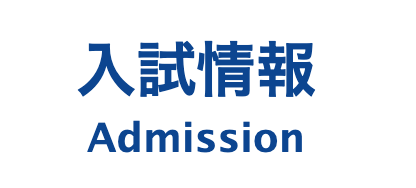 日本医療科学大学の指定校推薦について【面接内容や志望理由書の例文】
