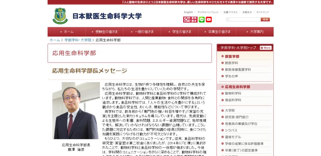 【日本獣医生命科学大学】応用生命科学部の評判とリアルな就職先