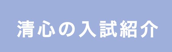 鎌倉女子大学の指定校推薦について【面接内容や志望理由書の例文】