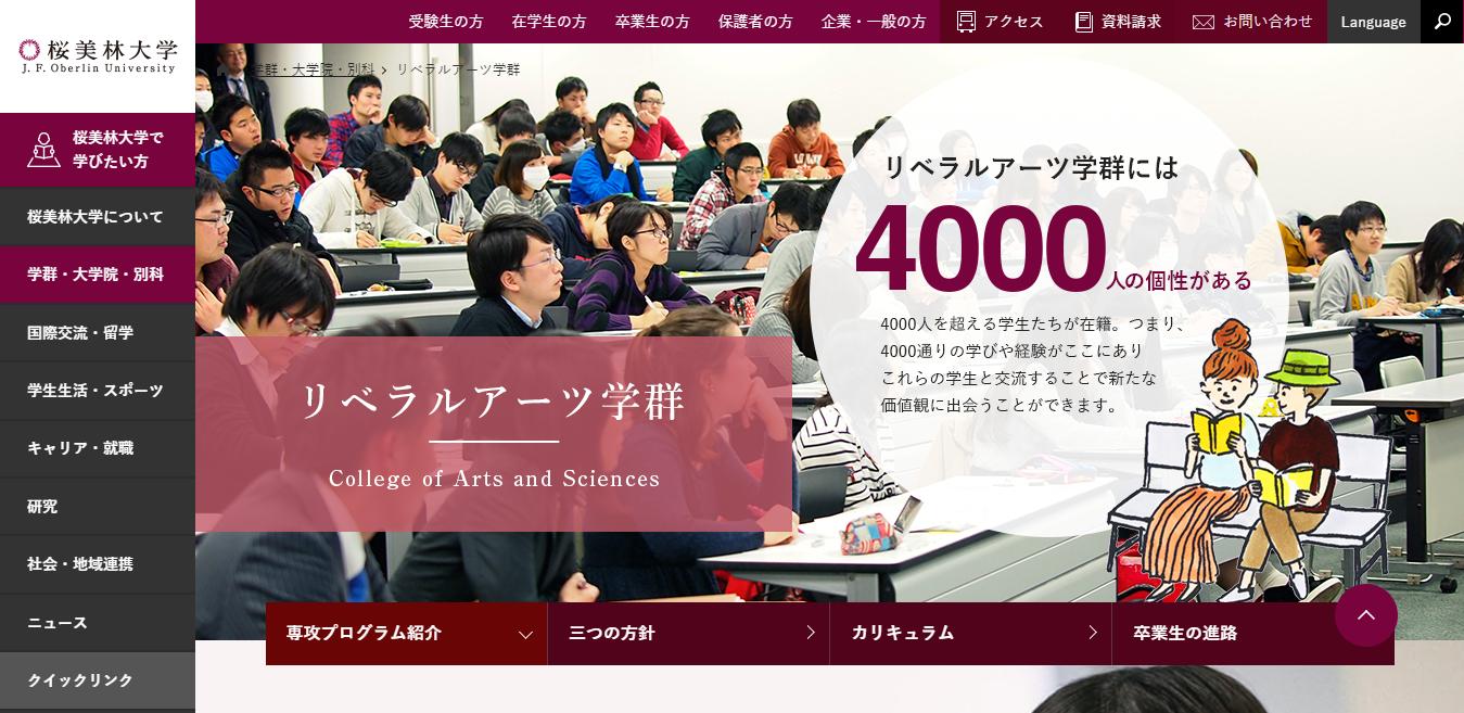 【桜美林大学】リベラルアーツ学群の評判とリアルな就職先