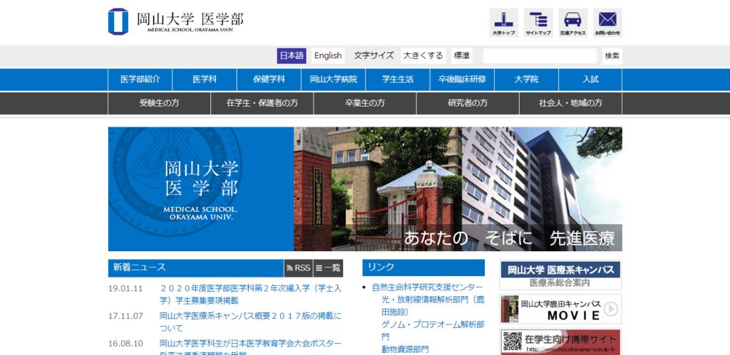 【岡山大学】医学部の評判とリアルな就職先
