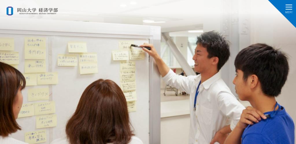 【岡山大学】経済学部の評判とリアルな就職先
