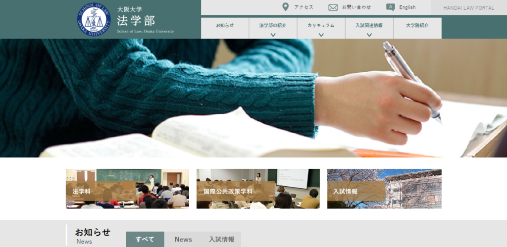 【大阪大学】法学部の評判とリアルな就職先