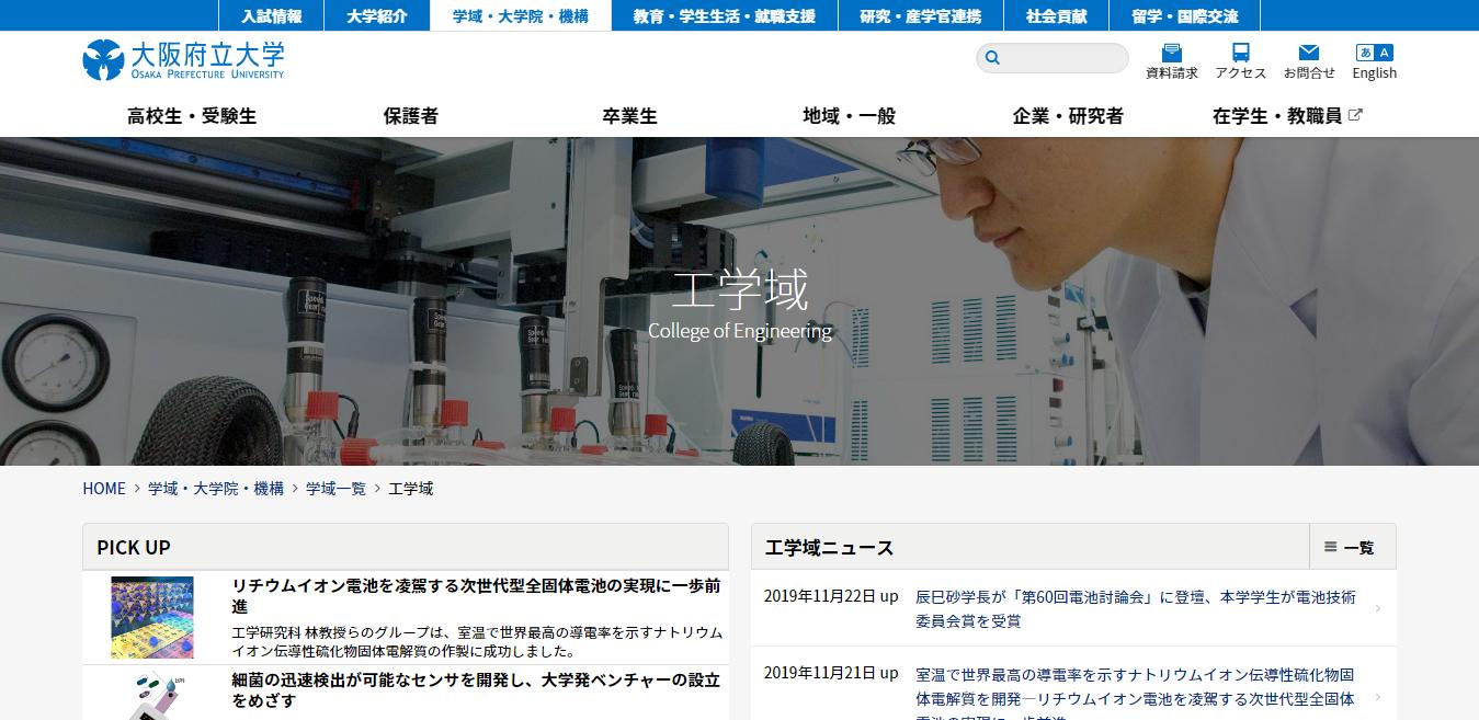 【大阪府立大学】工学域の評判とリアルな就職先