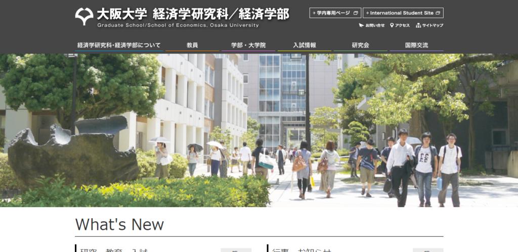 【大阪大学】経済学部の評判とリアルな就職先