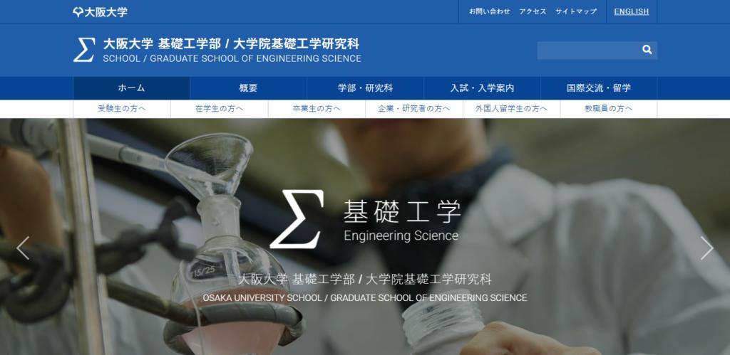 【大阪大学】基礎工学部の評判とリアルな就職先