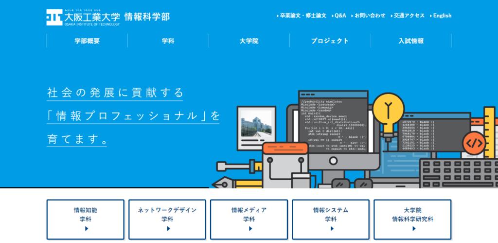 【大阪工業大学】情報科学部の評判とリアルな就職先