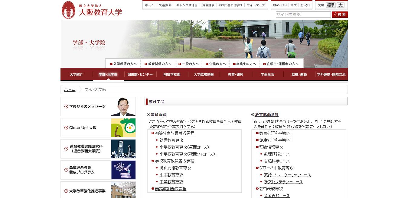 【大阪教育大学】教育学部の評判とリアルな就職先