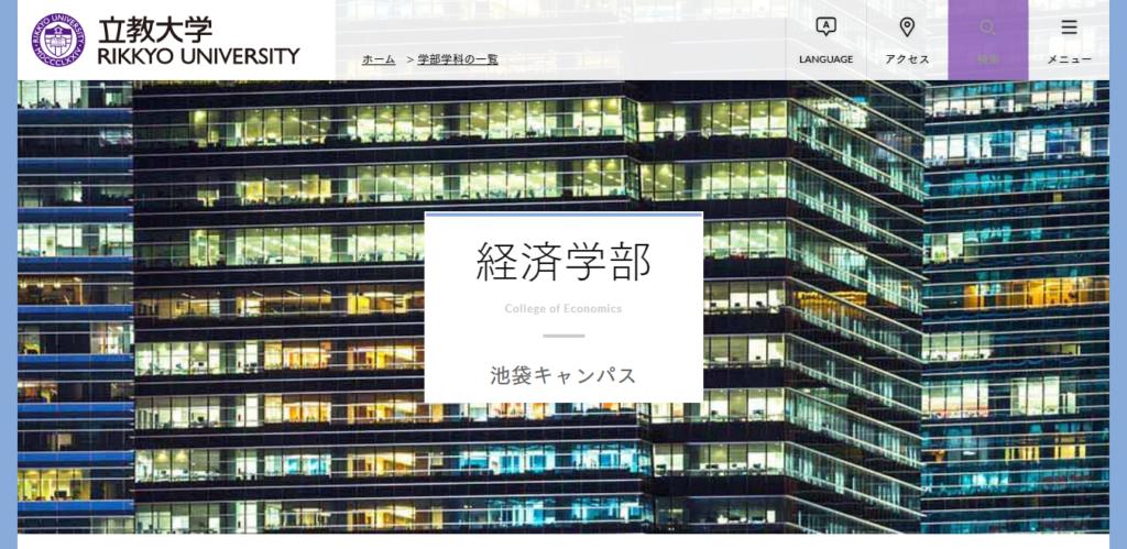 【立教大学】経済学部の評判とリアルな就職先