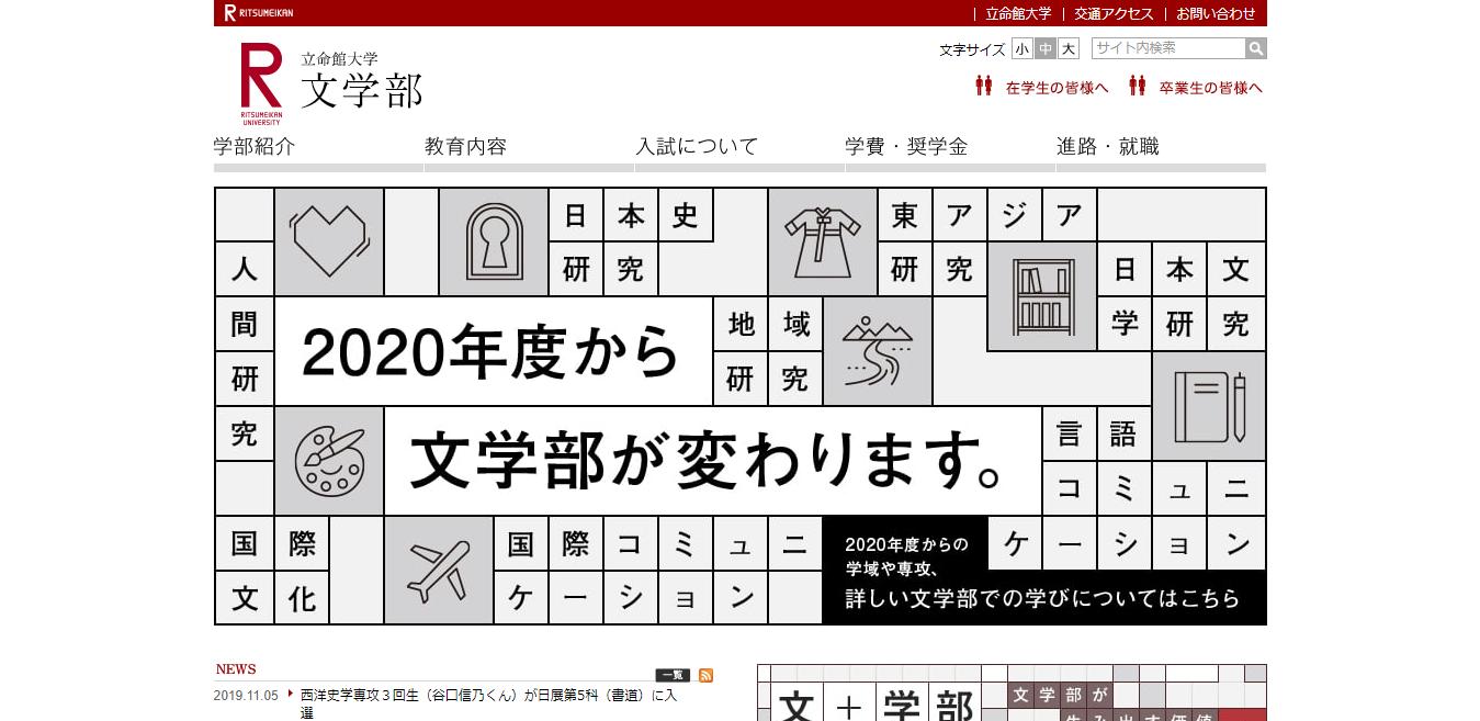 【日本大学】経済学部の評判とリアルな就職先