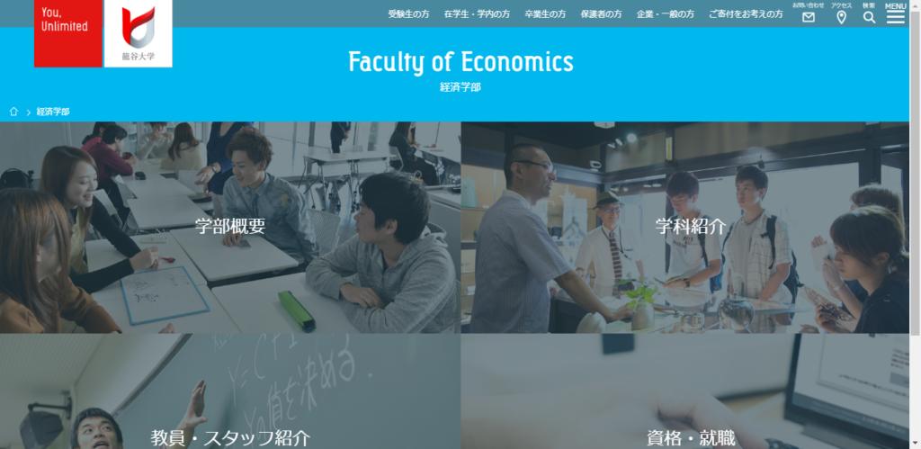 【龍谷大学】経済学部の評判とリアルな就職先