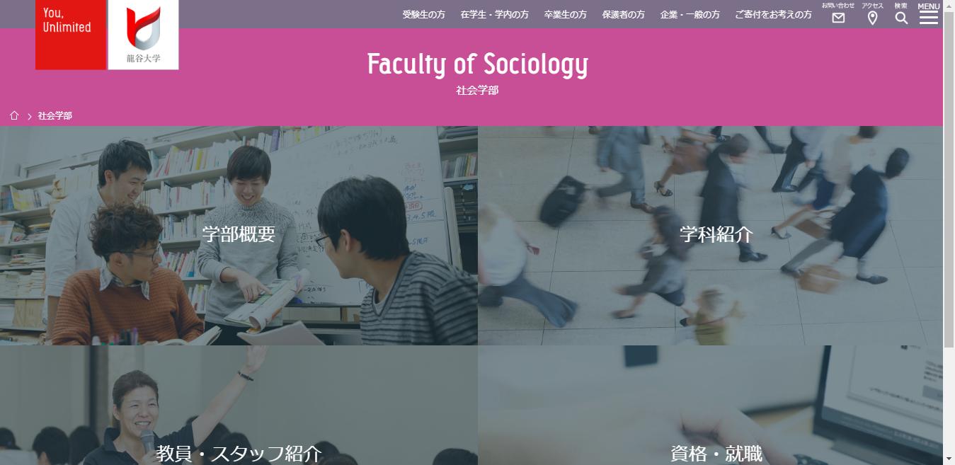 【桃山学院大学】国際教養学部の評判とリアルな就職先
