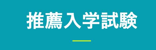 札幌大学の指定校推薦について【面接内容や志望理由書の例文】