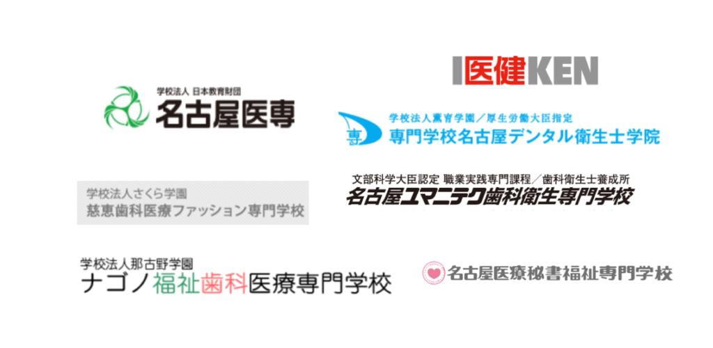 【名古屋】歯科衛生士の専門学校人気ランキング!夜間コースや学費情報もあり