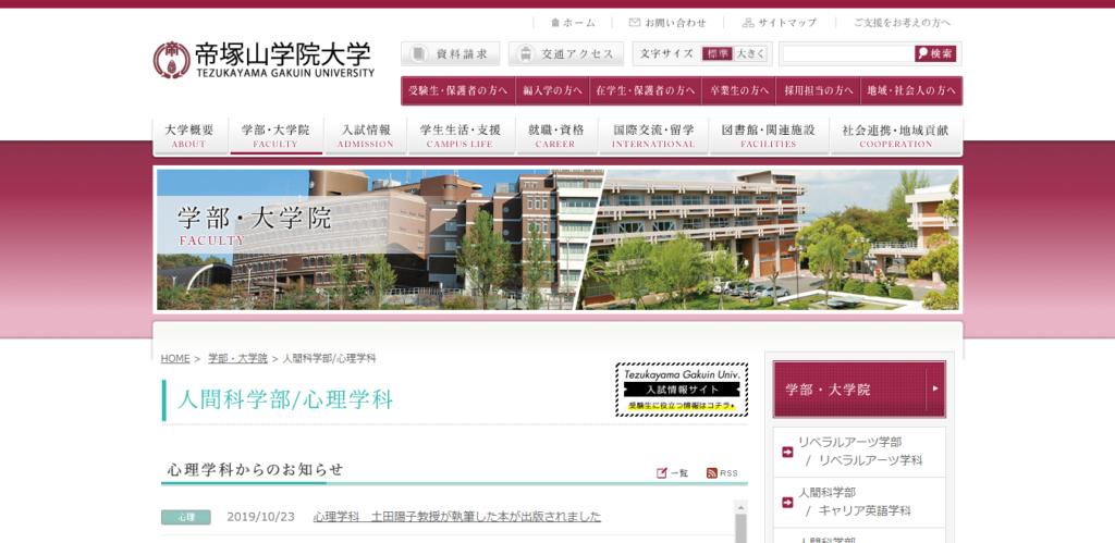 【帝塚山学院大学】人間科学部の評判とリアルな就職先