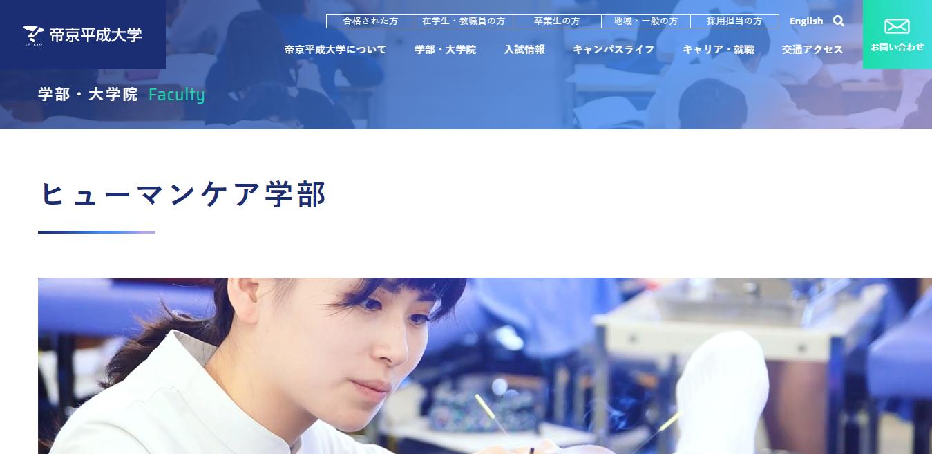 【帝京平成大学】ヒューマンケア学部の評判とリアルな就職先